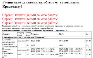 Sergey-zaplati