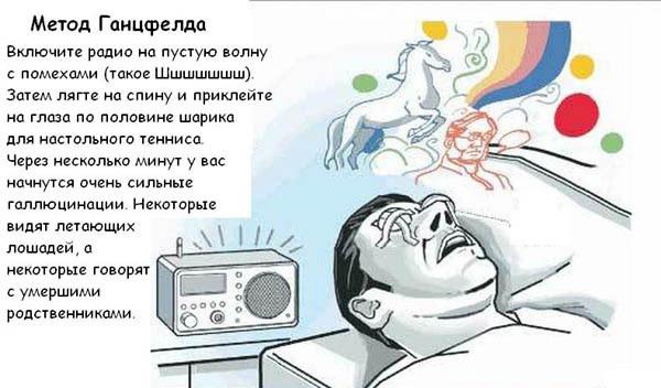 Эксперименты над своим сознанием и телом