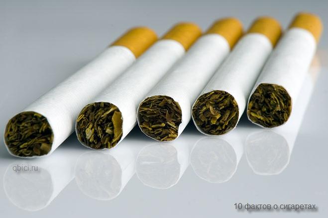 10 фактов о сигаретах