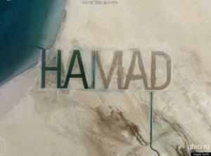 HAMAD - имя на песке