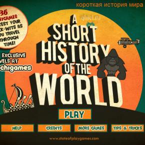 igra-istoriya-mira