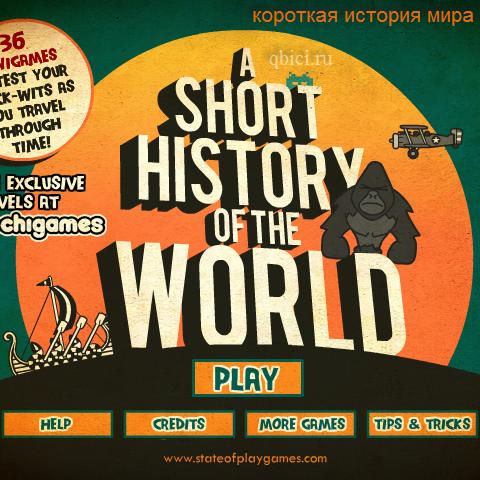 Игра: короткая история мира