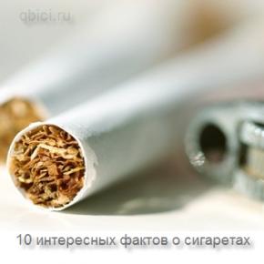 interesbye-fakty-o-sigaretah