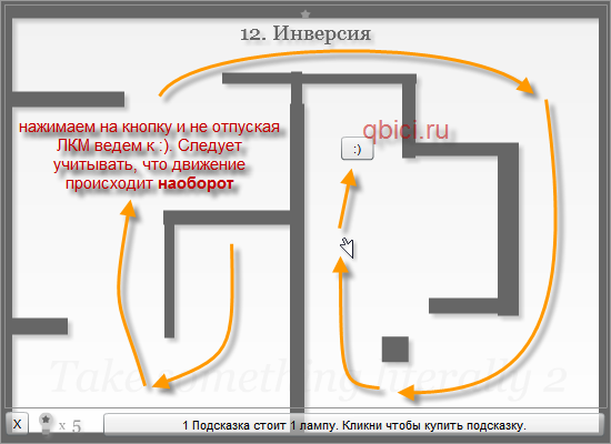 самая сложная головоломка в мире 2 прохождение - задание 12