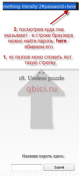 самая сложная головоломка в мире 2 прохождение - задание 18