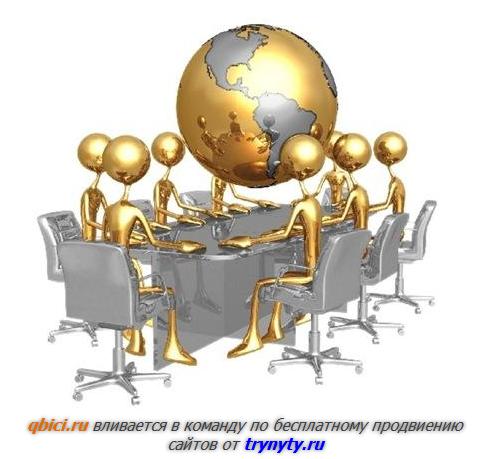 Бесплатное продвижение сайтов от trynyty.ru