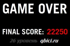 Игра окончена 26 уровень