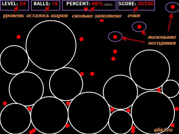 Игра шарики и круги