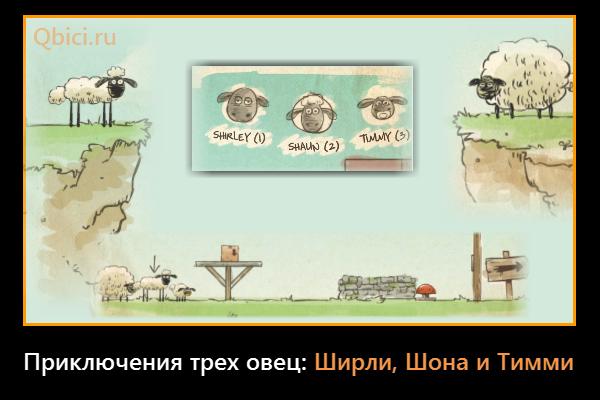 Логическая игра про овец