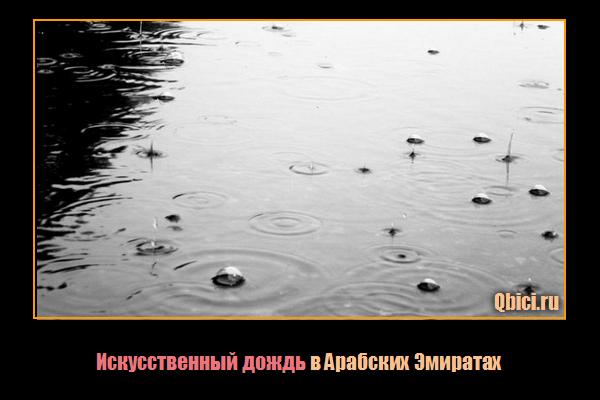 Ученые научились создавать дождь!