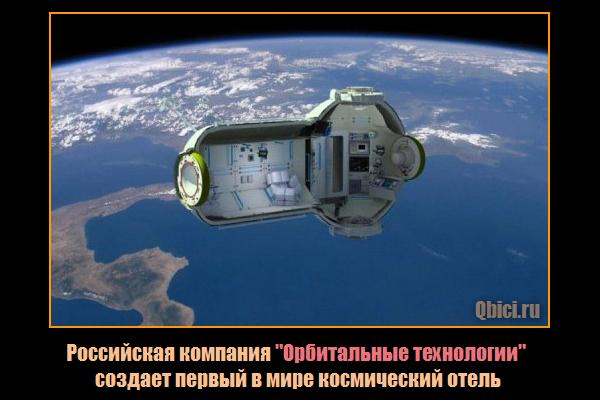 В 2016 году будет открыт космический отель