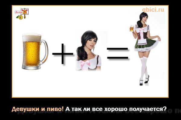 пиво или девушки