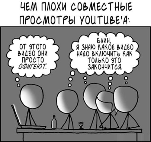 Почему плохо смотреть видео с YouTube