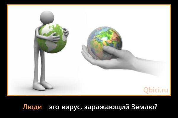 люди - это вирус заражающий Землю