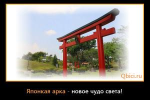 японская арка