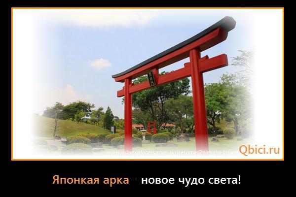 Японской арке и атомная бомба по плечу!