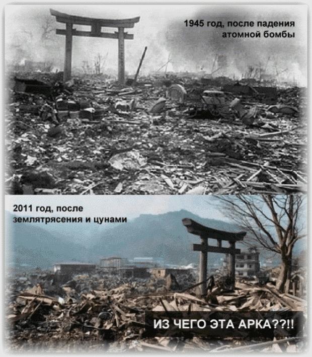японская арка - неубиваемая арка