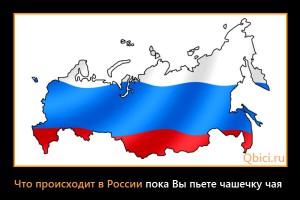 Что делается в России за 5 минут