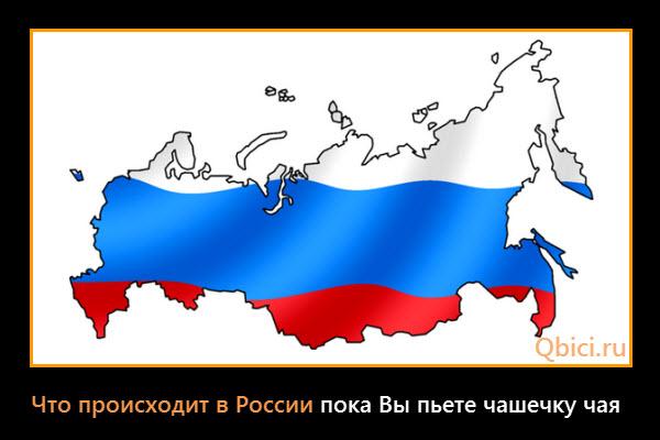 Что происходит в России каждые 5 минут