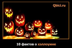 10 фактов о хэллоуине