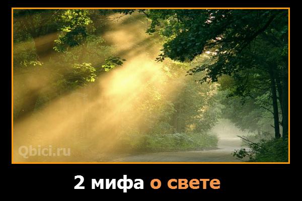 2 мифа о свете: скорость света и видимость