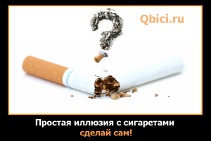 простая оптическая иллюзия с сигаретами