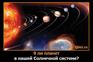 9 планет солнечной системы