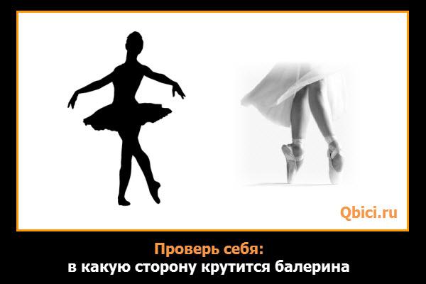 prover-sebya-balerina