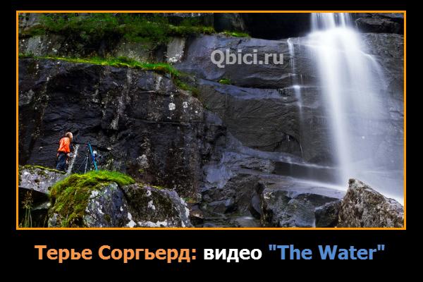 Новое видео от Терье Соргьерда: The Water