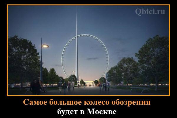 самое высокое колесо обозрения в москве