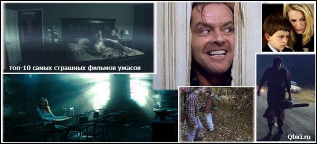 Самые страшные фильмы ужасов в мире топ-10
