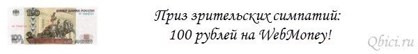 100 рублей приз