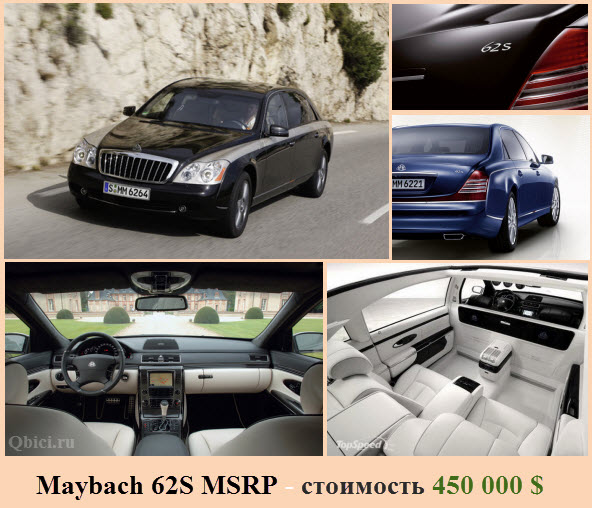 Maybach-62S-MSRP