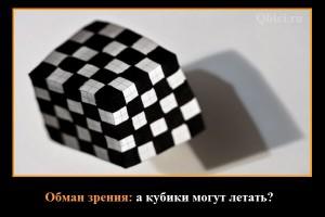летающий куб