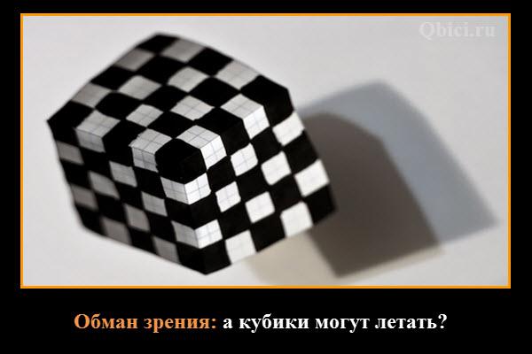 Нарисованный куб может летать!