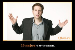 10 мифов о мужчинах