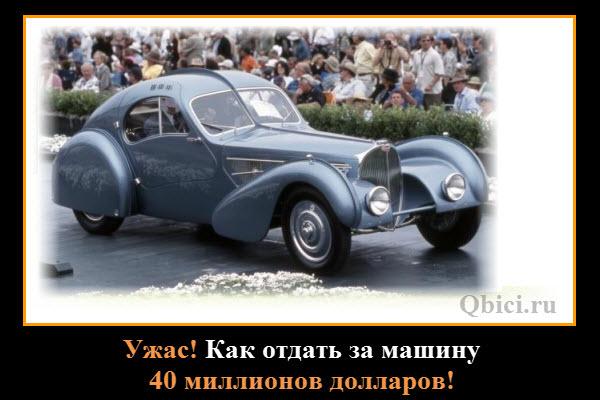 Самая дорогая машина