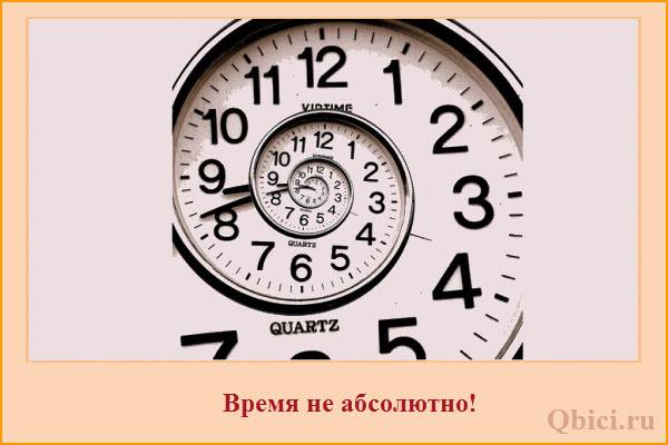 время не абсолютно