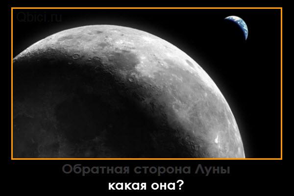 Теперь обратную сторону Луны может увидеть каждый!