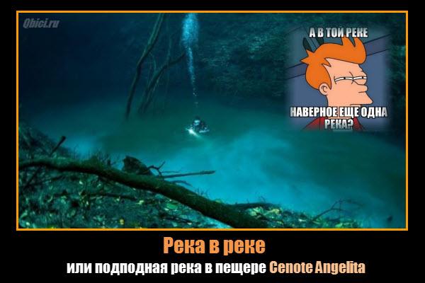 Подводные реки существуют!