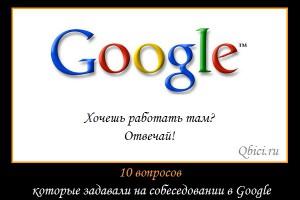 Вопросы задаваемые на собеседовании в google