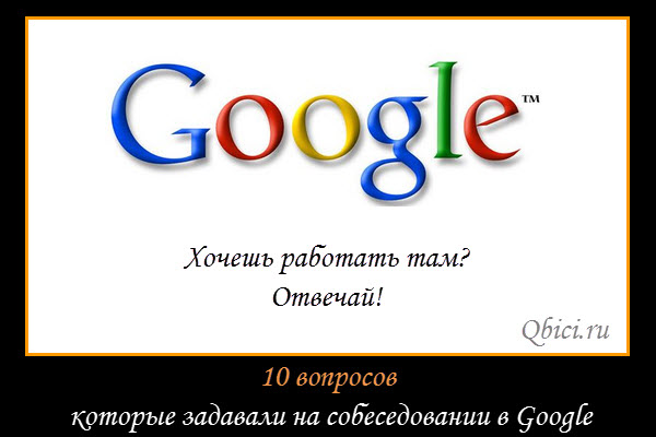 Проверь себя! А смог бы ты работать в Google?