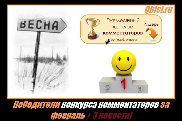 Победители конкурса комментаторов за февраль + 3 новости!