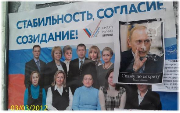 Скажу по секрету, Путин