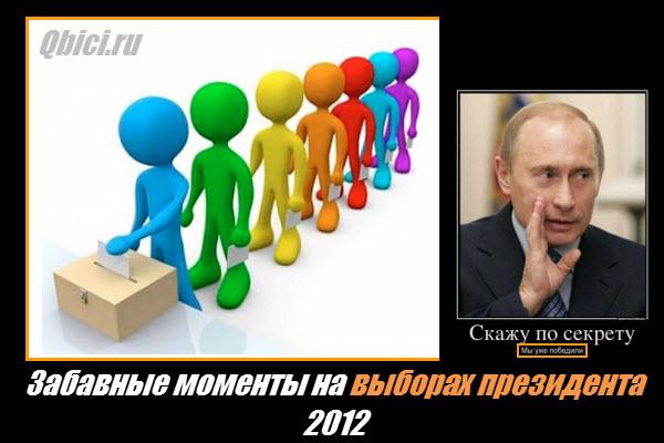 Выборы 2012 – забавные моменты!