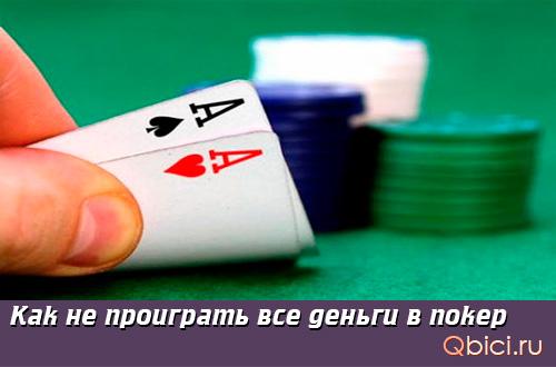 Как не проиграть все деньги в покер: советы новичкам