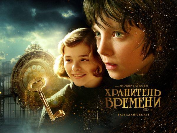 «Хранитель времени» взял пять премий Оскар в 2012 году