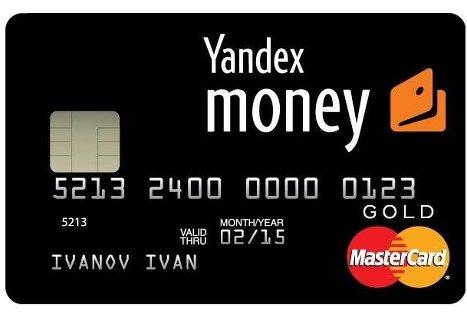 Яндекс.Деньги выпустили банковскую карточку