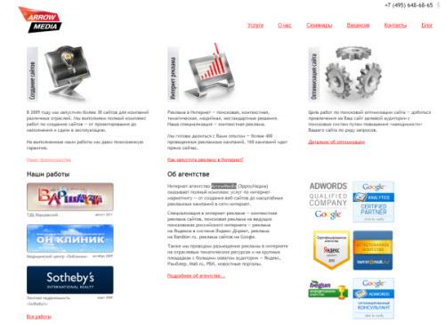 Обзор деятельности интернет агентства Arrow Media