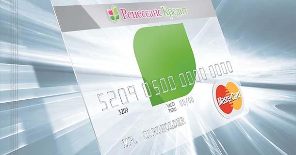 Правила подачи заявки и оформления кредитной карты в банке Ренессанс.